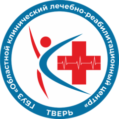 «Областной клинический лечебно-реабилитационный центр» (ГБУЗ «ОКЛРЦ»)